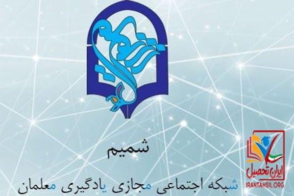 ثبت نام سامانه شمیم دانشگاه فرهنگیان