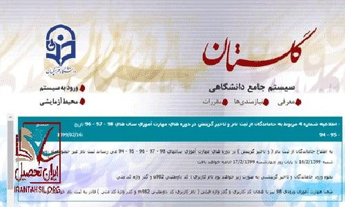سایت گلستان فرهنگیان