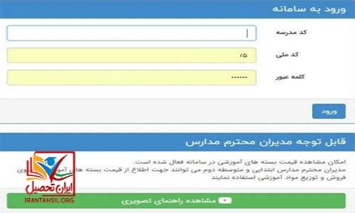 سناد جدید برای ثبت نمرات