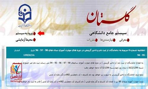 گلستان دانشگاه فرهنگیان