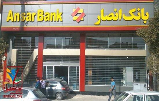 سایت استخدام بانک انصار