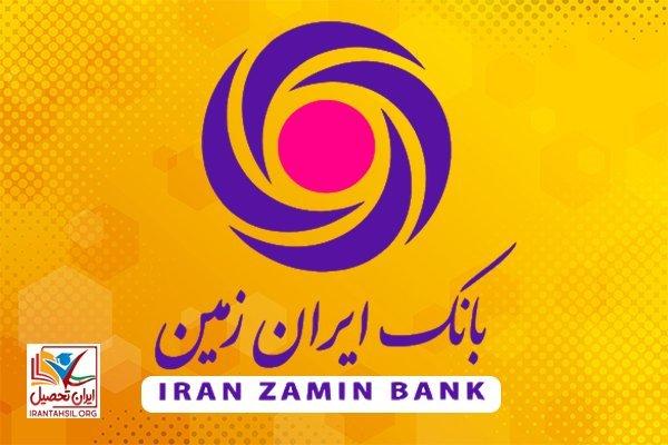استخدام بانک ایران زمین