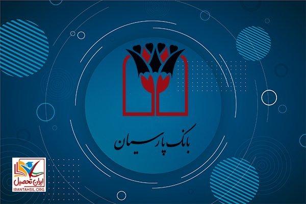 استخدام بانک پارسیان