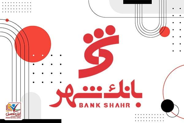 استخدام بانک شهر