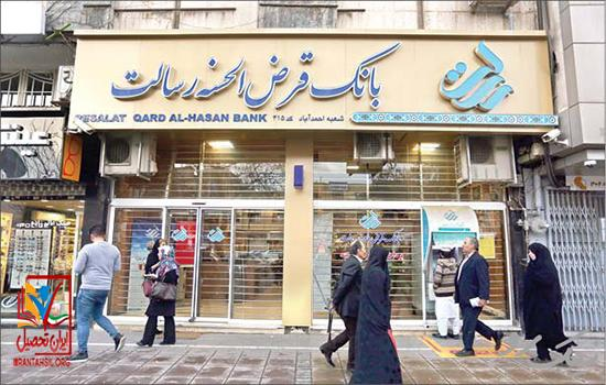 استخدام قراردادی بانک رسالت