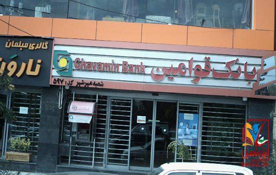 استخدام قراردادی بانک قوامین