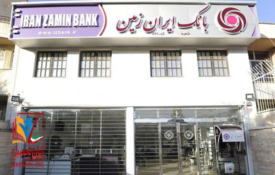 استخدام پیمانی بانک ایران زمین