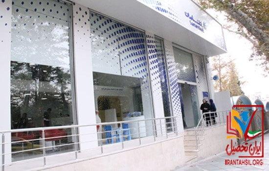 استخدام پیمانی بانک سامان