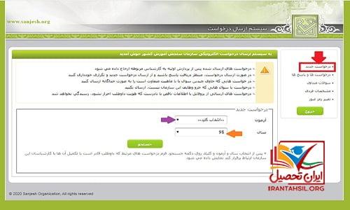 ثبت درخواست اعتراض در سامانه سنجش