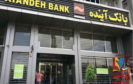 حداقل معدل برای استخدام در بانک آینده