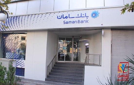 حداقل معدل برای استخدام در بانک سامان