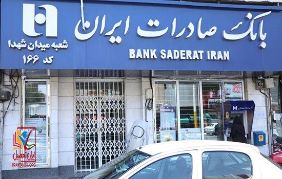 حداقل معدل برای استخدام در بانک صادرات