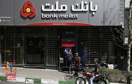 حداقل معدل برای استخدام در بانک ملت
