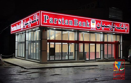 حداقل معدل برای استخدام در بانک پارسیان