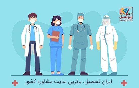 دانلود رایگان نمونه سوالات آزمون استخدام وزارت بهداشت