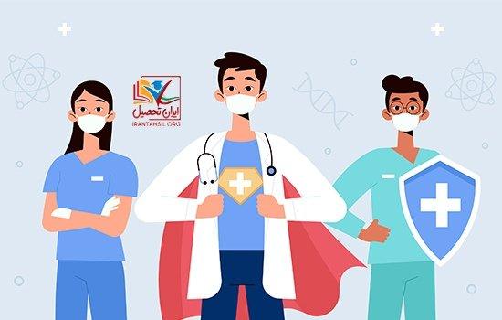 دفترچه ثبت نام آزمون استخدام وزارت بهداشت