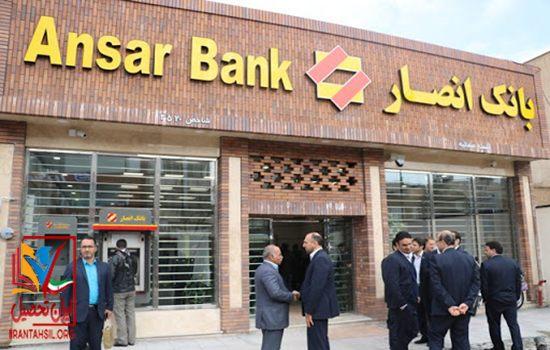 سامانه استخدام بانک انصار