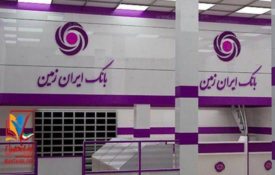 سامانه استخدام بانک ایران زمین