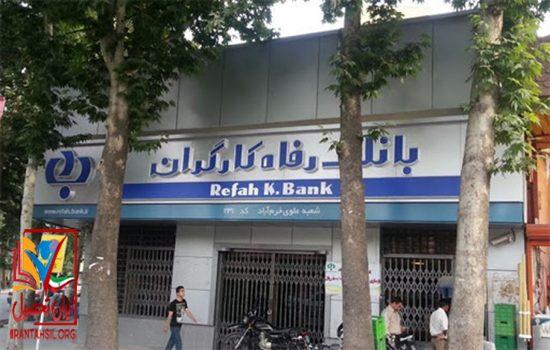 سامانه استخدام بانک رفاه