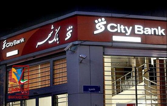 سامانه استخدام بانک شهر