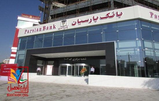 سامانه استخدام بانک پارسیان