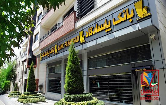 سامانه استخدام بانک پاسارگاد