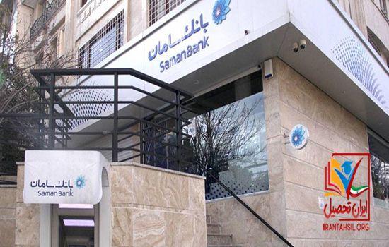 سایت استخدام بانک سامان
