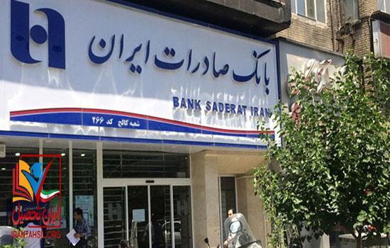 سایت استخدام بانک صادرات