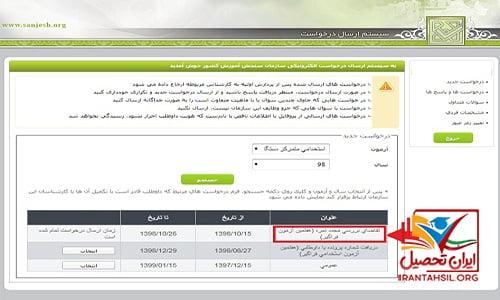 سایت ثبت اعتراض به نتیجه آزمون استخدامی