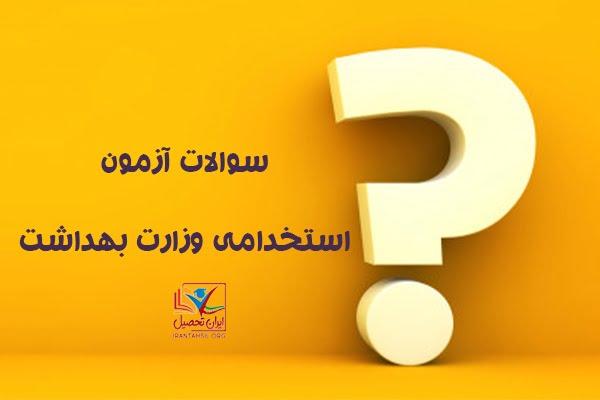 سوالات آزمون استخدامی وزارت بهداشت
