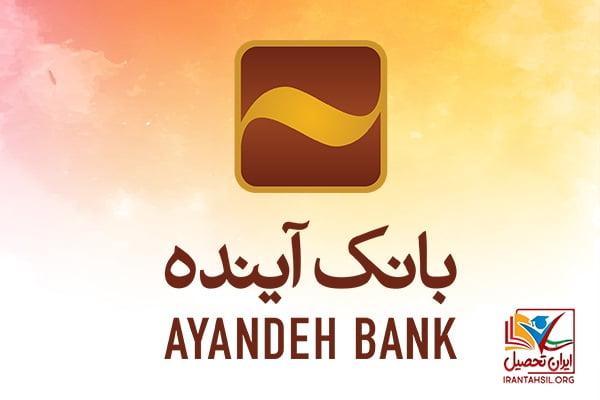شرایط استخدام بانک آینده