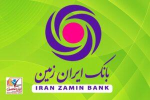 شرایط استخدام بانک ایران زمین