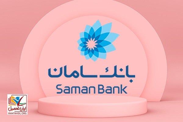 شرایط استخدام بانک سامان