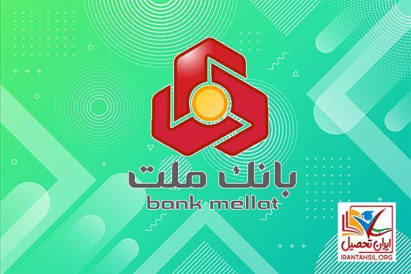شرایط استخدام بانک ملت