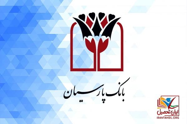 شرایط استخدام بانک پارسیان