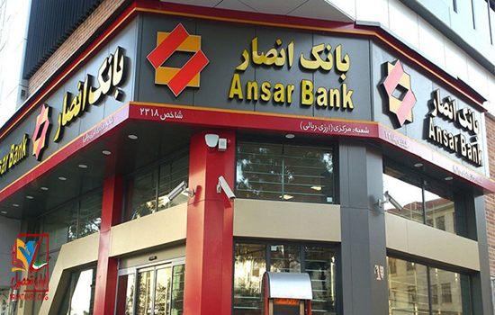 مدرک تحصیلی لازم برای استخدام در بانک انصار