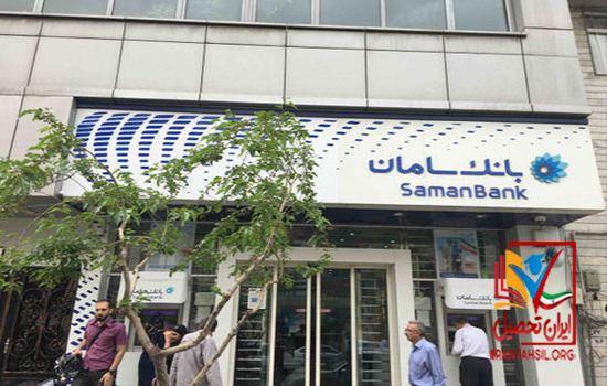 مدرک تحصیلی لازم برای استخدام در بانک سامان