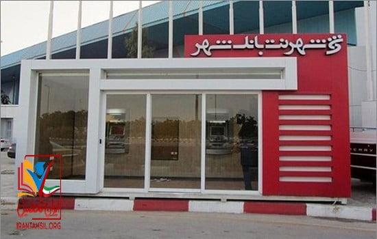 مدرک تحصیلی لازم برای استخدام در بانک شهر
