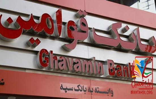 مدرک تحصیلی لازم برای استخدام در بانک قوامین
