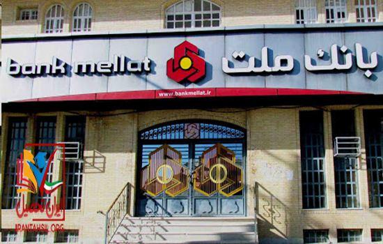 مدرک تحصیلی لازم برای استخدام در بانک ملت