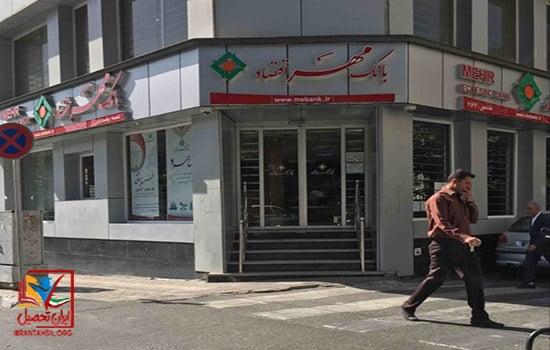 مدرک تحصیلی لازم برای استخدام در بانک مهر اقتصاد