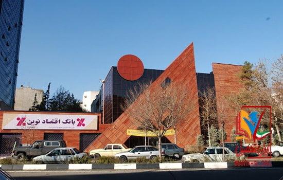 مدرک تحصیلی لازم برای استخدام در بانک پارسیان