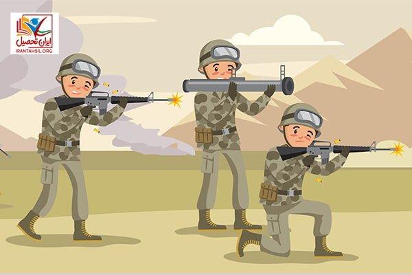 مشاوره سربازی