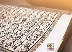 خلاصه نویسی دین و زندگی