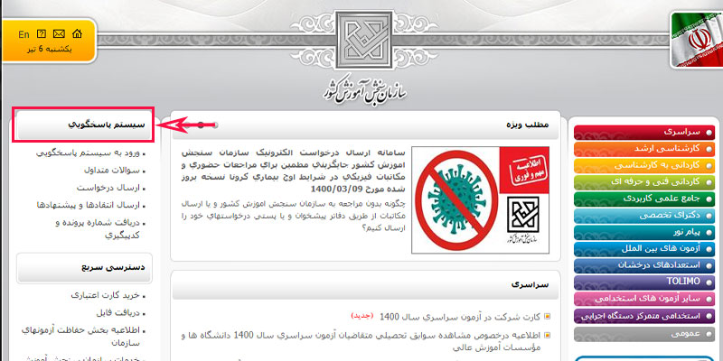 سایت sanjesh.org
