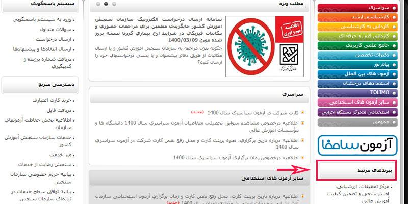 www.sanjesh.org