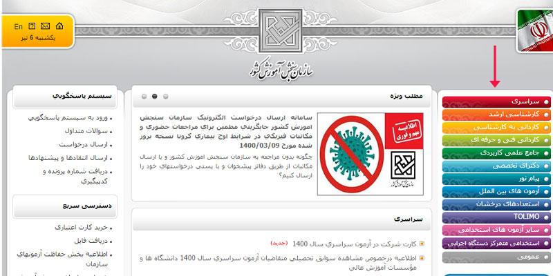 sanjesh.org.ir