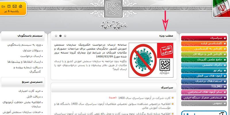 سایت سازمان سنجش آموزش کشور
