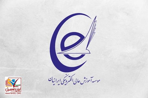 رشته های دانشگاه مجازی ایرانیان