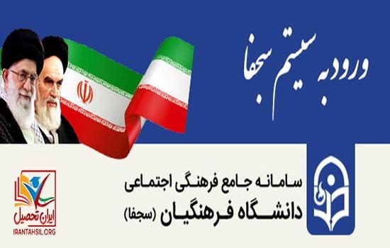 سامانه سجفا دانشگاه فرهنگیان